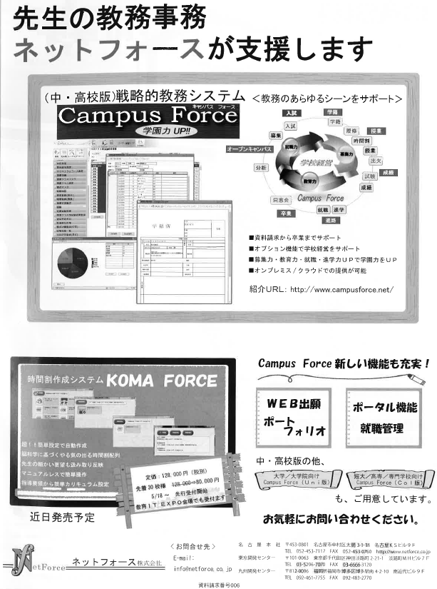学習情報研究 7月号掲載 CampusForce